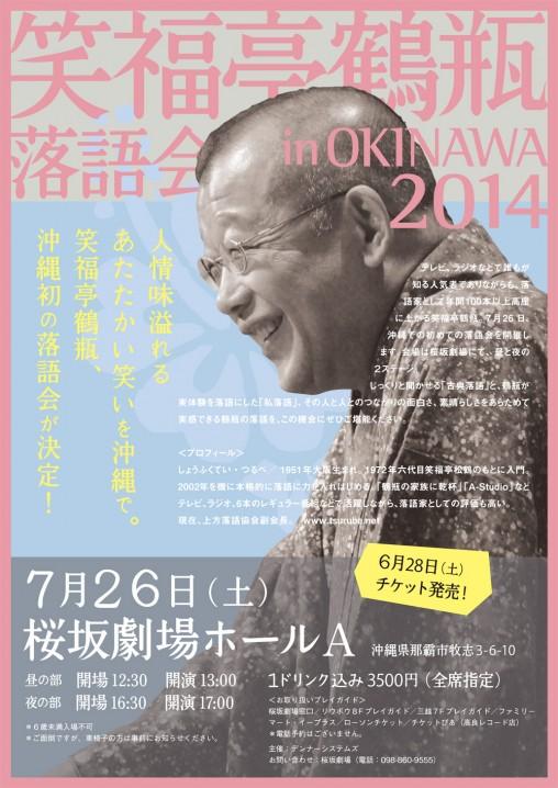 笑福亭鶴瓶落語会 in OKINAWA 2014